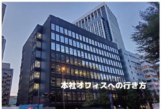 【保存版】アプメス本社への道のり(面接等)